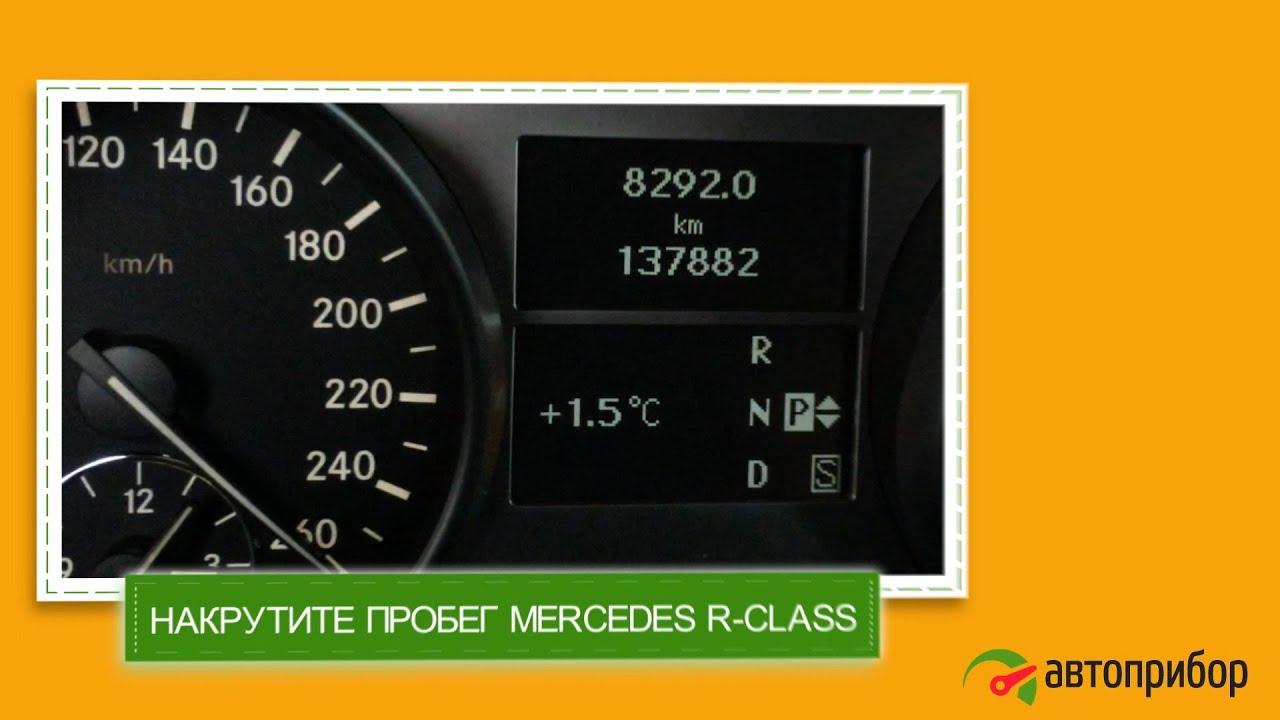 Крутилка, подмотка, моталка спидометра Mercedes R-class (Мерседес Р-класса)