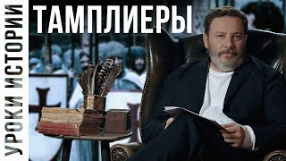 Тамплиеры / Уроки истории / МИНАЕВ
