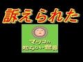 【驚愕】『マツコの知らない世界』が訴えられた!?請求額が…TBS大丈夫か…(テレビ)