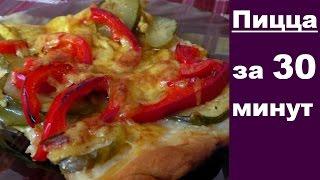 Быстрая пицца за 30 минут.ВКУСНОЕ МЕНЮ. РЕЦЕПТЫ