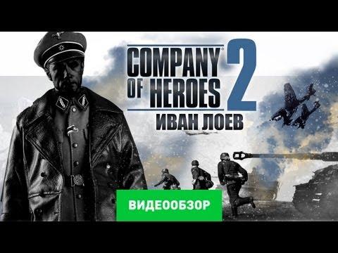 Обзор Company of Heroes 2 [Review]