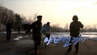 [국방부] 야전병원 24시!  (군 의료 체계 관련 영상)