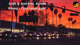 Artik & Asti feat  Артем Качер   Грустный дэнс