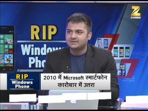 No more updates for Windows Phone: Microsoft | विंडोज फोन के लिए और अपडेट नहीं: माइक्रोसॉफ्ट