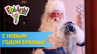 С Новым годом Ералаш!