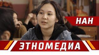 НАН | Соц Ролик - 2018 | Режиссер - Нуржигит Казакбеков