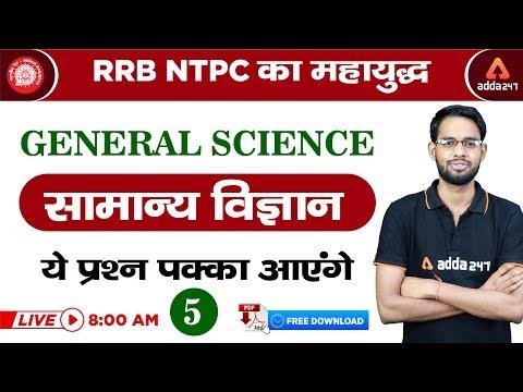 8:00 AM - RRB NTPC 2019 | RRB NTPC का महायुद्ध | General Science | ये पृश्न पक्का आएंगे । Part 5