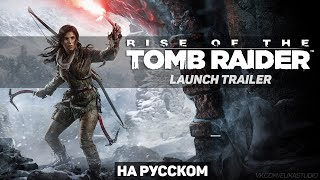 "Rise of the Tomb Raider - ""Make Your Mark"" Launch Trailer - Русский Трейлер"