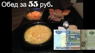 Обед за 55 рублей