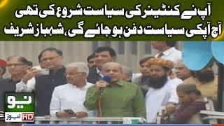 Shahbaz Sharif  Speech | Azaadi March | 1 November 2019 | Neo News