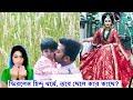 ফের বিয়ে করছেন অপু, ফিরলেন হিন্দু ধর্মে !! তবে ছেলে কার কাছে ? Shakib Khan Apu Biswas Marriage News