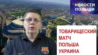 Удивительный жирный четверг в Польше пончики Товарищеская игра футбол Украина Польша евро 2020