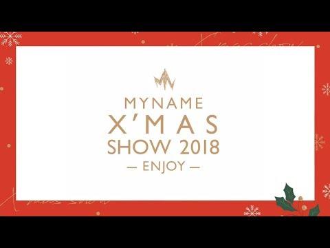 MYNAME X'MAS SHOW 2018〜Enjoy〜 開催!