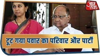 NCP के लिए बुरा दिन, सुप्रिया सुले बोलीं- टूट गया पवार का परिवार और पार्टी
