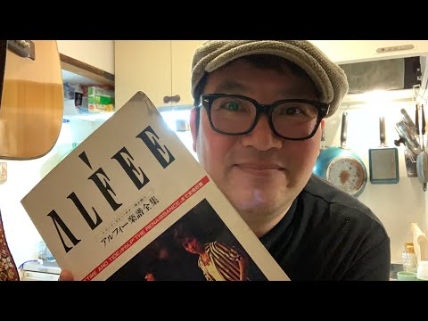 第126回 THE ALFEE【ラブレター】キッチンからギター弾き語り ヒデオ・ススマゴ