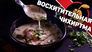 Чихиртма - куриный суп по-грузински. Простой, густой и очень вкусный