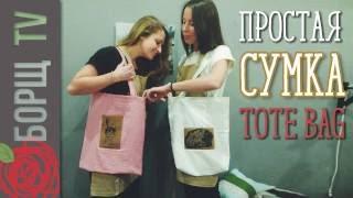 Как сшить простую сумку из ткани | Печать на ткани | Линогравюра(Мастер класс о том, как сшить простую большую сумку из плотной ткани. Нанесём на сумку гравюру из ткани с..., 2017-02-23T16:00:03.000Z)