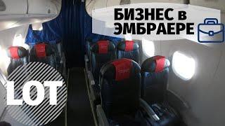 LOT БИЗНЕС КЛАСС В ЭМБРАЕРЕ - ЕВРОПЕЙСКИЙ КОМФОРТ