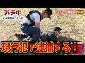 【逃走中】ハンターが警察に逮捕される放送事故 誤って一般市民を確保