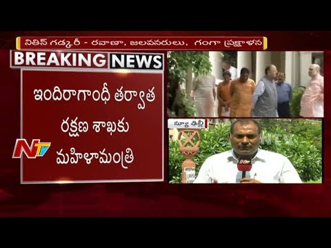 New Portfolios Allocated to New Central Ministers || Cabinet Reshuffle || NTV