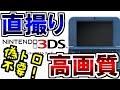 أغنية 簡単!3DSを高画質で直撮りする方法!