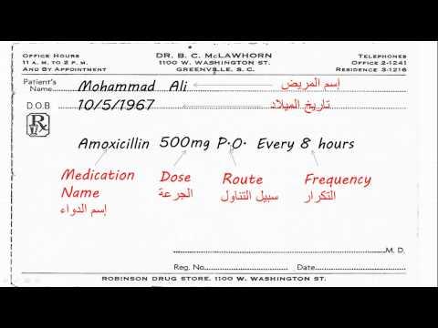 كيفية كتابة وصفة طبية How To Write A Prescription Youtube