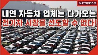내연 자동차 업체는 다가 오는 전기차 시장을 선도할 수 없다!
