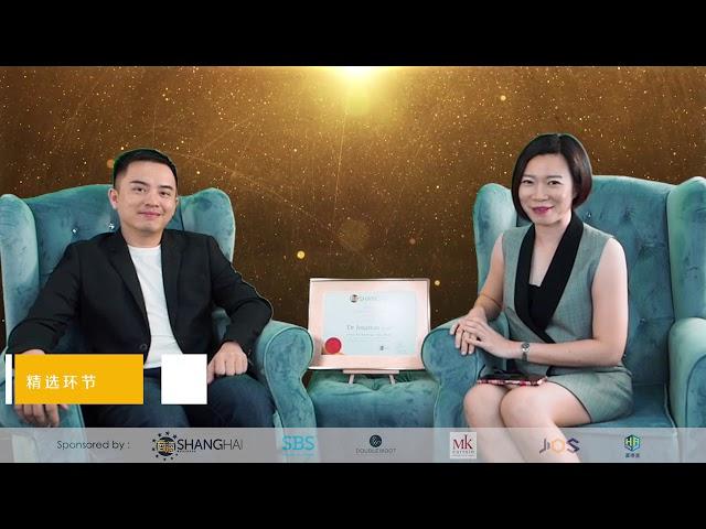 【商海名人访】#23 名人嘉宾 - Dr. Jonathan Lin