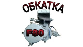 ОБКАТКА ВЕЛОМОТОРА F80/50