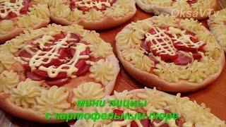 мини пиццы с картофельным пюре. mini pizza with mashed potatoes.