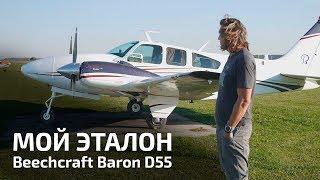 Beechcraft Baron. Эталонный Самолет.