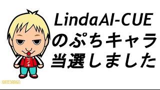 【ドンだーひろば】LindaAI-CUEのぷちキャラが当たりました!【報告】