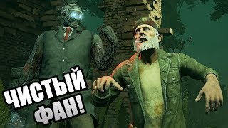Dead by Daylight ► ЧИСТЫЙ ФАНАТСКИЙ СТРИМ!