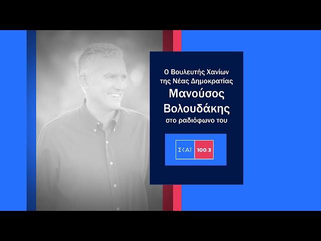 Ο Μανούσος Βολουδάκης στον SKAI radio με τον Άρη Πορτοσάλτε (15-10-2020)