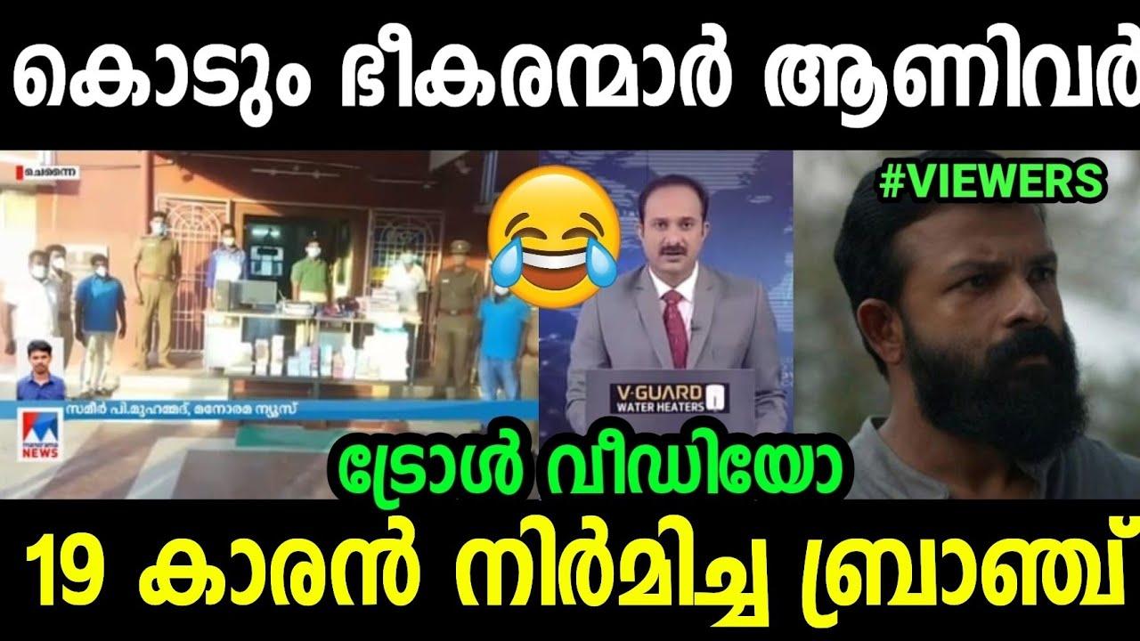 ഇരന്നു തിന്നുന്നവനെ തുരന്ന് തിന്നുന്നവനോ😂😂|SBI Fake Bank Troll|SBI Fake Bank Chennai Troll|Jishnu