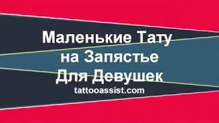[50 Фото] Маленькие Татуировки на Запястье для Девушек