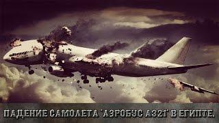 Падение самолета 'Аэробус А321' в Египте. (День траура)