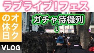 ENG SUB)【Vlog】とあるオタクの休日//ラブライブ!フェス物販➡ラブライブ!フェスDAY2 thumbnail