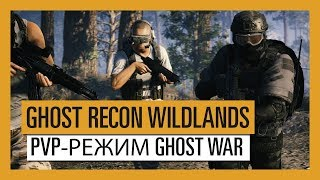 GHOST RECON WILDLANDS: PvP-режим Ghost War - Открытый бета-тест | Трейлер