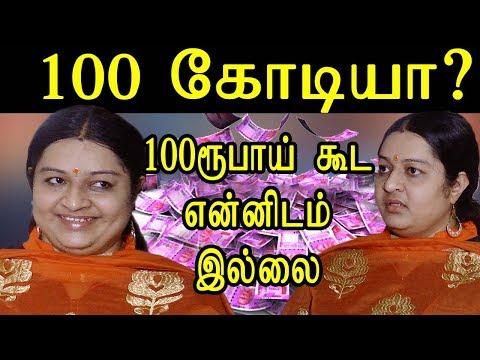deepa | i have not taken money from sasikala, ttv dinakaran | deepa jayakumar | tamil news | redpix