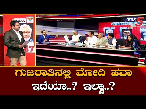 Gujarat Exit Poll 2019 | ಗುಜರಾತಿನಲ್ಲಿ ಮೋದಿ ಹವಾ ಇದೆಯಾ.. ಇಲ್ವಾ..? | TV5 Kannada