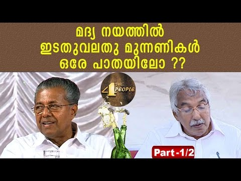 Liquor Ban in Kerala : LDF & UDF on same stand ?  FOR THE PEOPLE 13-04-2016 | Part 01 | Kaumudy TV