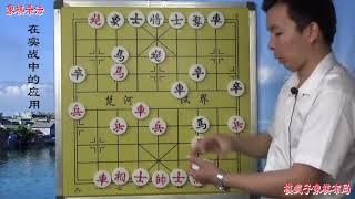 这种象棋组合杀法非常精妙,经常见到,可是我不知道叫什么名字?
