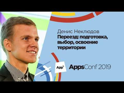 Переезд: подготовка, выбор, освоение территории / Денис Неклюдов