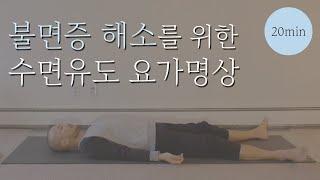 반드시 잠드는 놀라운 요가 명상 (불면증 해소 · 수면 유도 · 잠 오는 영상) | 20분 요가니드라 | 요가소년 102