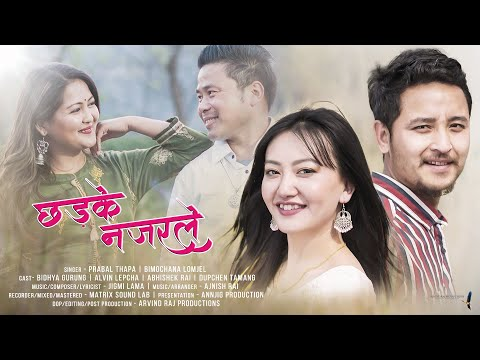 Charke Najarle - New Nepali Song || Prabal Thapa, Bimochana Lomjel || Bidhya Alvin Abhisekh Dupchen