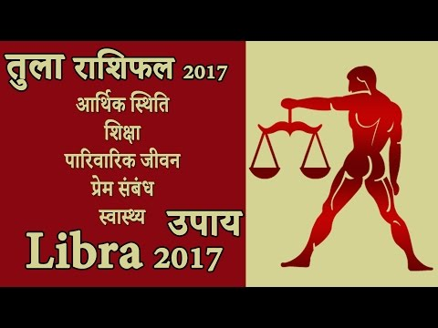 Libra Horoscope 2017 तुला...