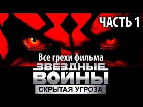 Звездные войны: Эпизод 3 - Месть Ситхов (2005) Трейлериз YouTube · Длительность: 2 мин6 с  · Просмотры: более 46000 · отправлено: 15.09.2011 · кем отправлено: TheGunj2000