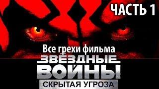 """Все грехи фильма """"Звёздные войны: Эпизод 1 – Скрытая угроза"""" - Часть 1"""
