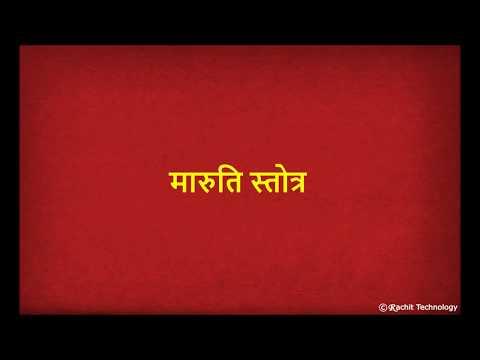 श्री मारुती स्तोत्र  - Shri Maruti Stotra with Lyrics | Bhimrupi Maharudra
